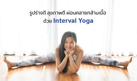 รูปร่างดี สุขภาพดี ผ่อนคลายกล้ามเนื้อ ด้วย Interval Yoga