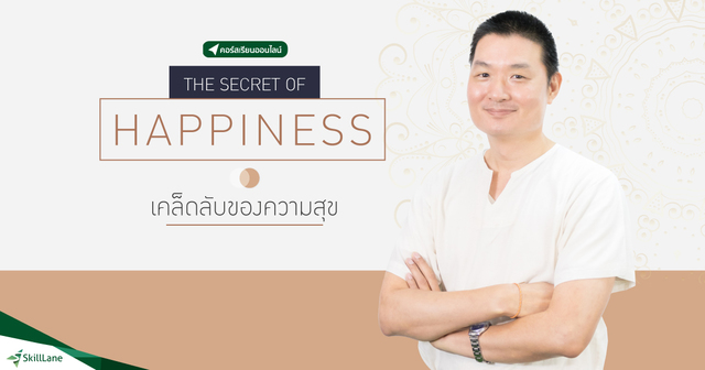 The Secret of Happiness : เคล็ดลับของความสุข