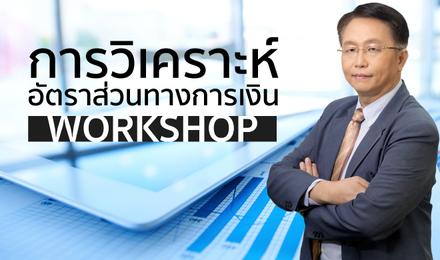 วิเคราะห์อัตราส่วนทางการเงิน สไตล์ VI Workshop