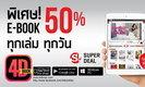 บัตรกำนัลลด 50% กับ 4D Book