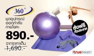 360 องศา ชุดอุปกรณ์ออกกำลังกายโยคะ MB-35019