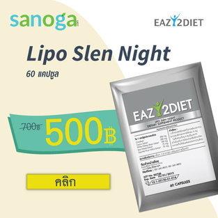 Eazy2Diet Lipo Slen Night