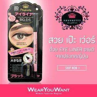 PHUPRETTY Magic waterproof eyeliner Big eye