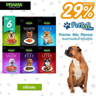 Prama Mix Flavors - 6 packs