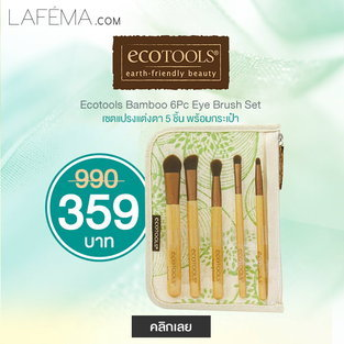 Ecotools Bamboo 6Pc Eye Brush Set