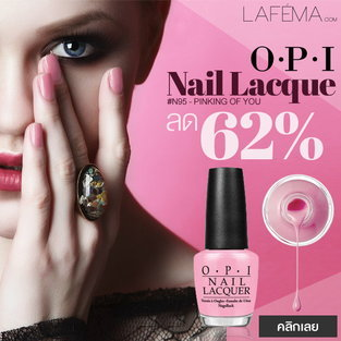 OPI Nail Lacquer #N95 - Pinking of you