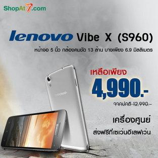 โทรศัพท์มือถือ Lenovo รุ่น Vibe X (S960)