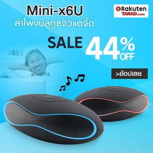 ลำโพงบลูทูธ mini-x6U Bluetooth speaker จิ๋วแต่จี๊ด