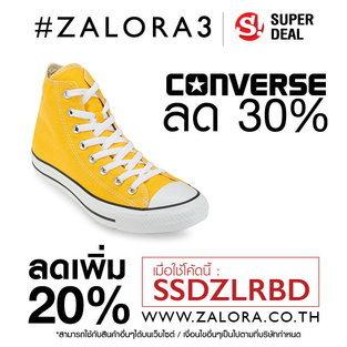 รองเท้าผ้าใบหุ้มข้อ - สีเหลือง