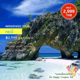 Krabi - Mandawee Tour Package