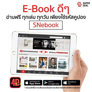 4dbook Free e-book download