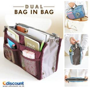 กระเป๋าจัดระเบียบ Dual Bag in Bag