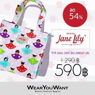 กระเป๋า Jane Lily ลายสาวน้อยลิลลี่