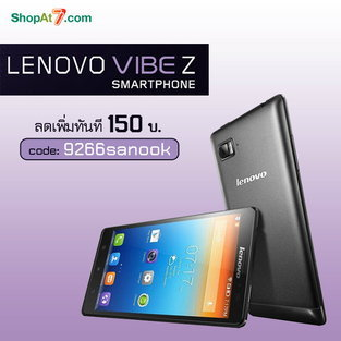 โทรศัพท์มือถือ Lenovo รุ่น Vibe Z