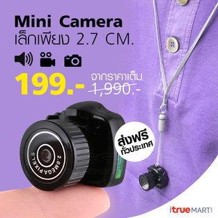 กล้องจิ๋ว Mini Camera Triple3shop รุ่น Y2000