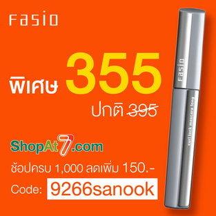 Fasio Ultral Curl Lock Mascara