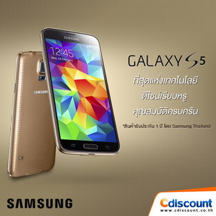 SAMSUNG Galaxy S5- 16GB สี Copper Gold