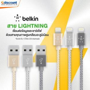 สาย Lightning Belkin F8J144bt04-GLD