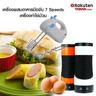 เครื่องผสมอาหารมือจับ 7 Speeds + Egg Master เครื่องทำไข่ม้วน