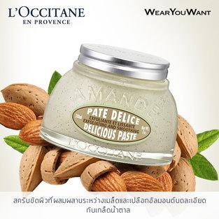 สครับขัดผิว L'OCCITANE Almond Delicious Paste 200 ml.