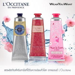แฮนด์ครีม L'OCCITANE Trio Hand Cream เซต 3 ชิ้น