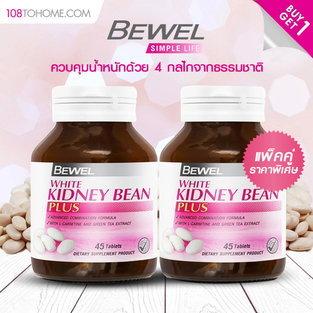 อาหารเสริม Bewel White Kidney Bean Plus แพ็คคู่ราคาพิเศษ
