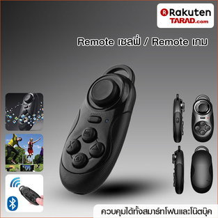 รีโมท Selfie+Game (Bluetooth Gamepad)