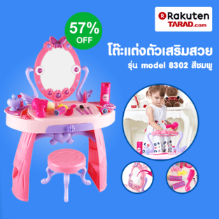 โต๊ะแต่งตัวเสริมสวย รุ่น model 8302 สีชมพู