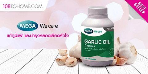 น้ำมันกระเทียม Mega We Care Garlic Oil 100 แคปซูล