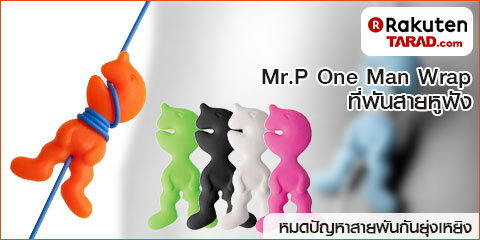 MR.P พันสายหูฟัง MR.P ONE MAN WRAP