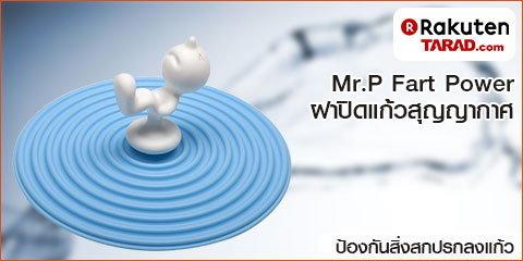 MR.P FART POWER ที่ปิดฝาแก้วสุญญากาศ