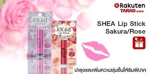 SHEA LIP STICK ลิปบาล์ม (กลิ่นซากุระ - กลิ่นกุหลาบ)