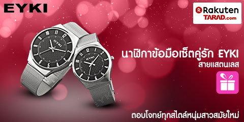นาฬิกาข้อมือเซ็ตคู่รัก EYKI
