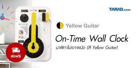 นาฬิกาไม่เจาะผนัง On-Time wall clock Yellow Guitar