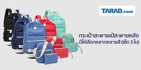 กระเป๋าเป้สะพายหลังเซต 3 ใบ