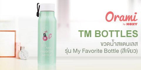 TM Bottles ขวดน้ำสแตนเลส รุ่น My Favorite Bottle สีเขียว