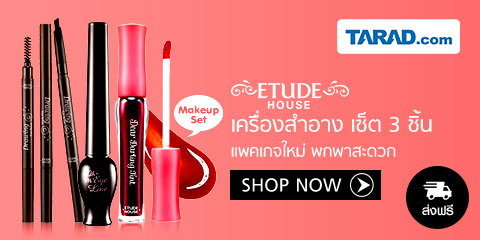 Etude House Makeup Set