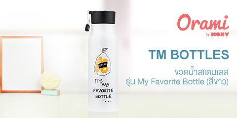 TM Bottles ขวดน้ำสแตนเลส รุ่น My Favorite Bottle สีขาว