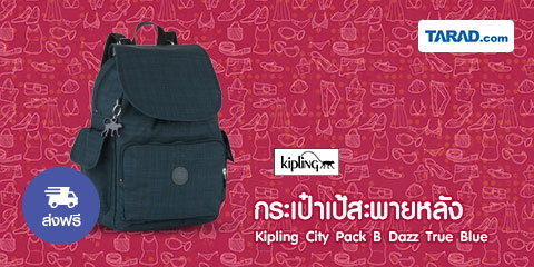 กระเป๋าเป้ Kipling City Pack B Dazz True Blue