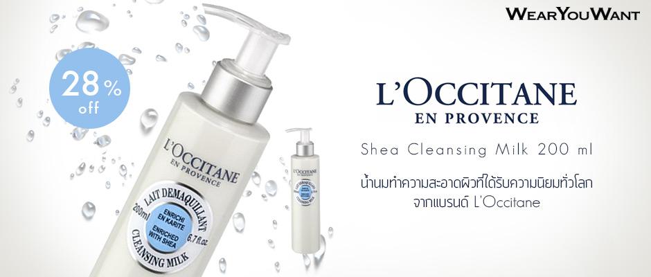 คลีนซิ่งน้ำนม L'OCCITANE Shea Cleansing Milk 200 ml.