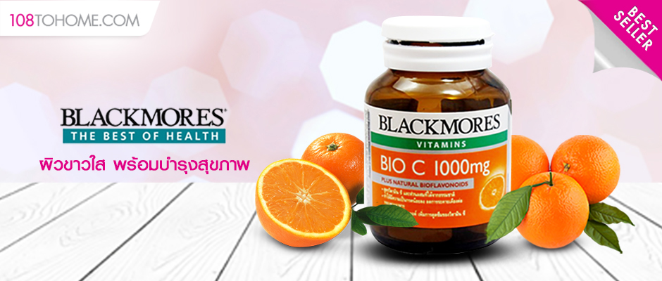 อาหารเสริม Blackmores Vitamins Bio C 1000