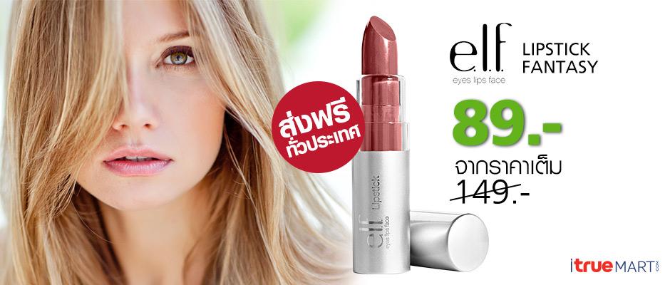 ลิปสติก e.l.f. Lipstick สี Fantasy