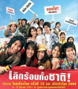 งานไทยเที่ยวไทย ครั้งที่ 12