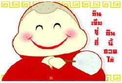 ตรุษจีน 2546