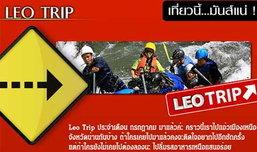 Leo Trip ประจำเดือนกรกฎาคม