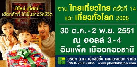 ไทยเที่ยวไทย ครั้งที่ 14