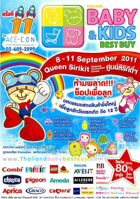 งาน Thailand Baby & Kids Best Buy 2011