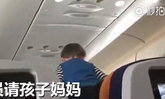 ผู้โดยสารสุดทน โพสต์คลิปแม่ปล่อยลูกแผดเสียงสนั่นเครื่องบินนาน 8 ชั่วโมง
