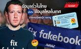 ข้อมูลรั่วในไทย ปะทะ ข้อมูลไหลในเทศ จากกรณีเฟซบุ๊ก และทรู