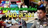 ลุยทลายเครือข่ายพนันออนไลน์ พบมีเงินหมุนเวียนกว่า 100 ล้าน